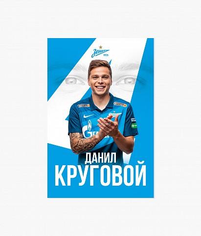 "Postcard ""Krugovoy 2020/21"""