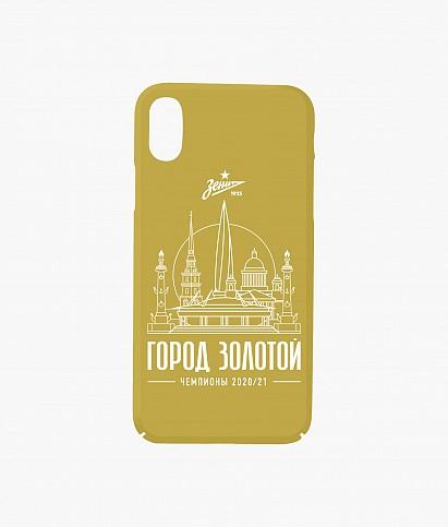 Чехол для IPhone X/XS «Город Золотой» 2020/21