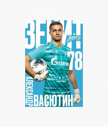 Открытка «Васютин 2019/2020»