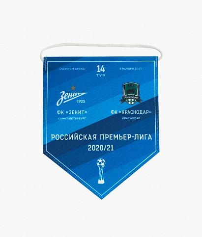 Вымпел матчевый «Зенит-Краснодар» 08.11.2020