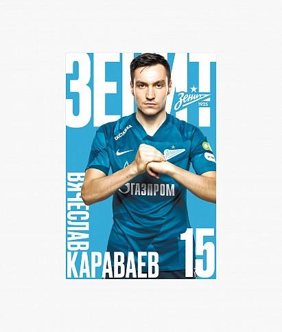 """Postcard """"Karavaev 2019/2020"""""""