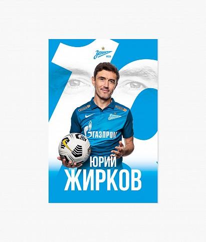 "Postcard ""Zhirkov 2020/2021"""