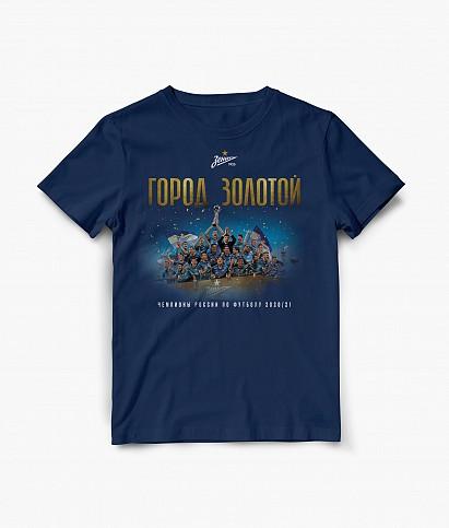 Футболка мужская «Чемпионский автобус» 2020/21