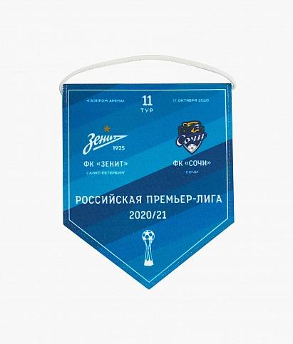 """Вымпел матчевый """"Зенит-Сочи"""" 17.10.2020"""