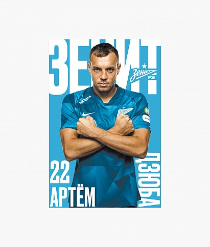 Открытка «Дзюба 2019/2020»
