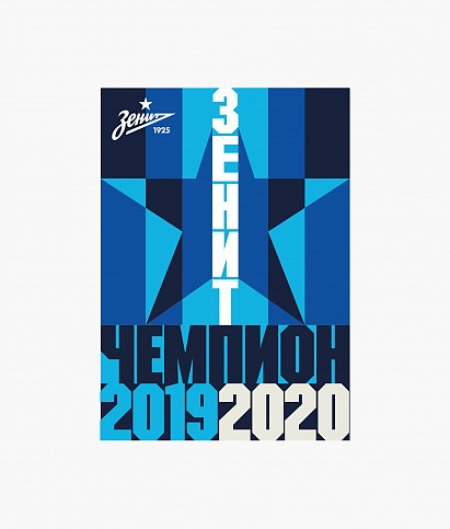 Плакат «Чемпион России» А3
