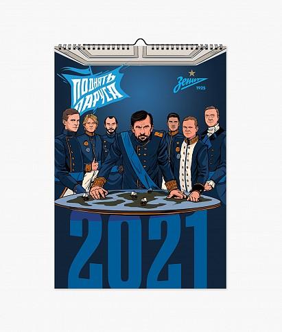 """Календарь перекидной """"Поднять паруса"""" на 2021 год"""