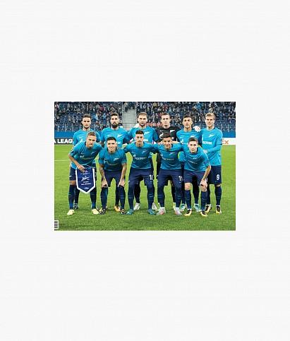 Плакат «Команда 2017/2018» формата А3