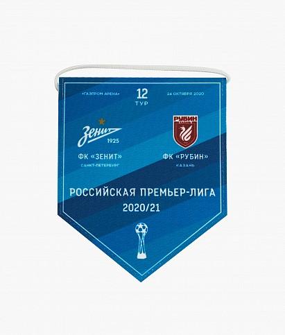 Вымпел матчевый «Зенит-Рубин» 24.10.2020