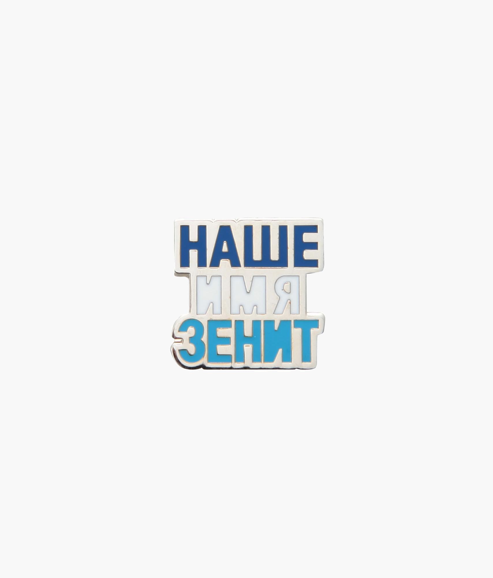 Значок «Наше Имя Зенит» Зенит сувенир значок имена муж евгений 105 41