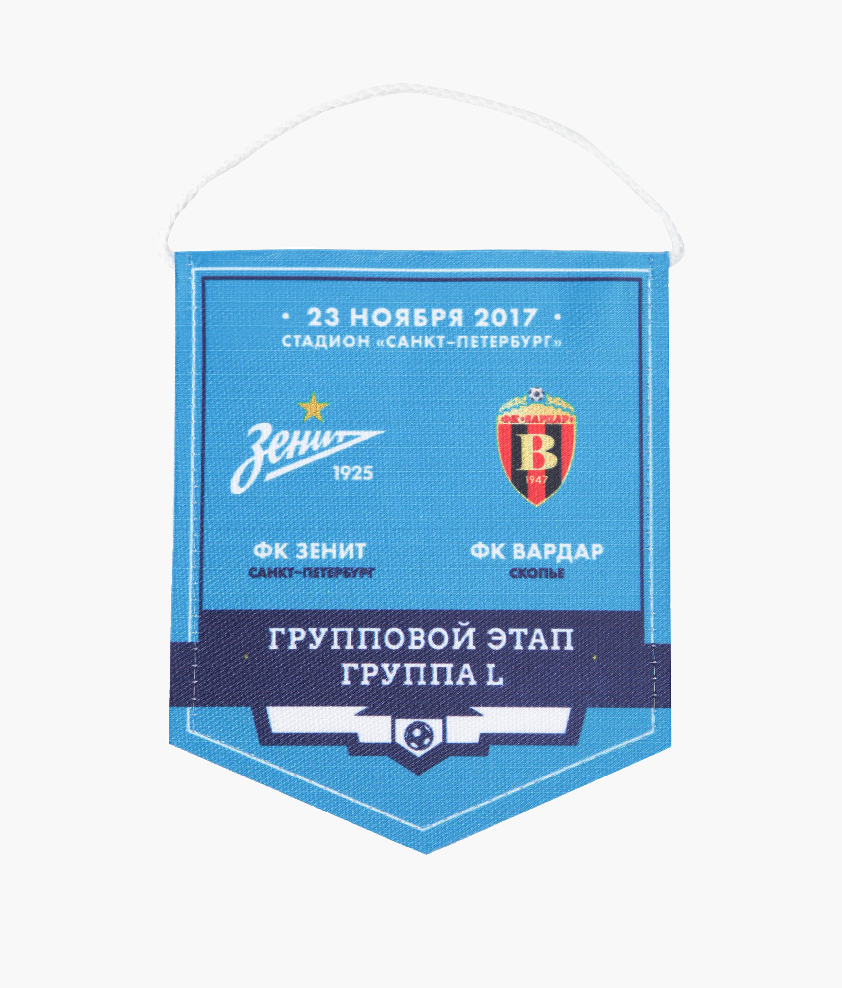 Вымпел матчевый «Зенит-Вардар» 23.11.2017 Зенит