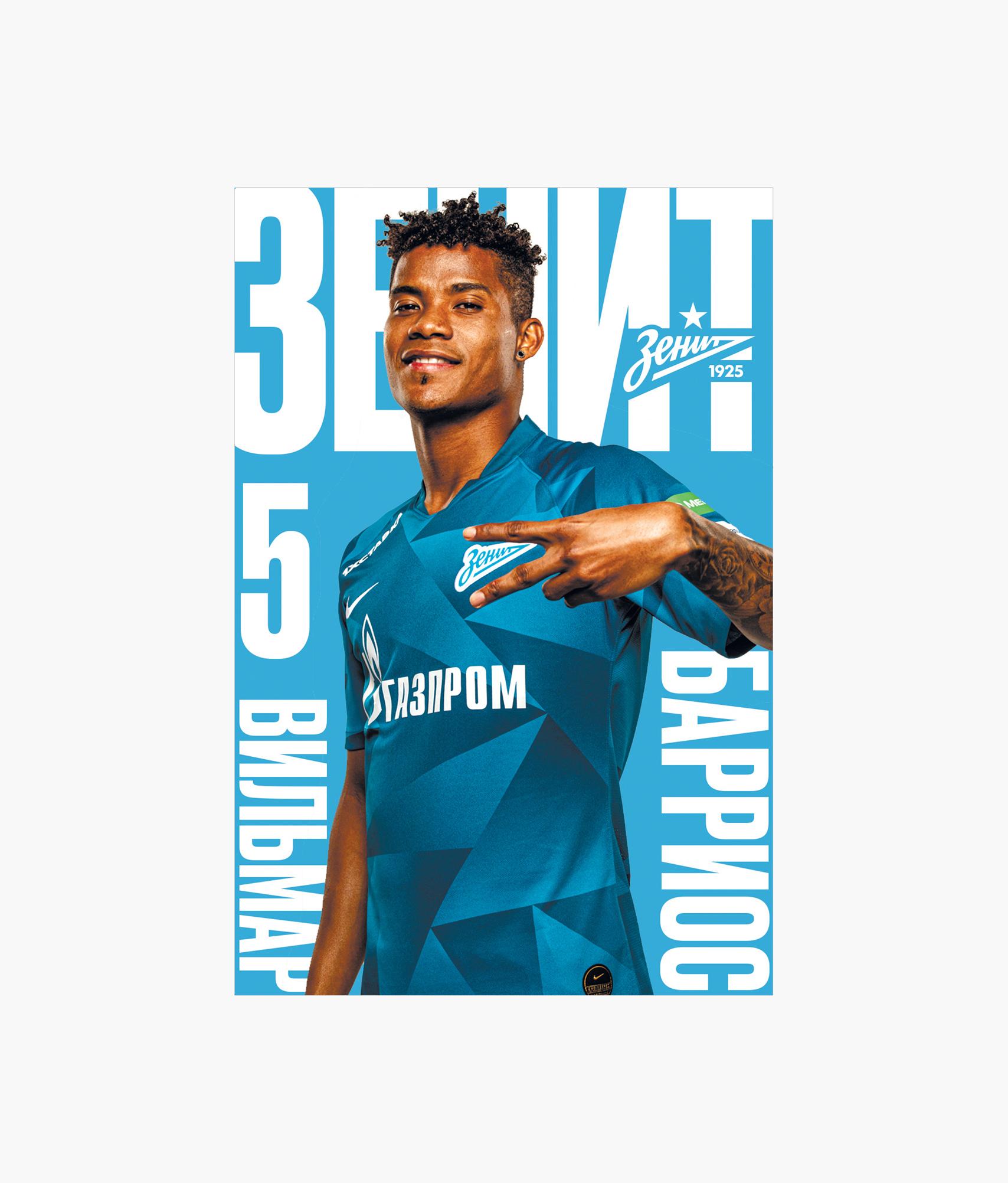 Открытка «Барриос 2019/2020» Зенит открытка лодыгин 2018 2019 зенит